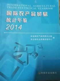 国际农产品贸易统计年鉴2014