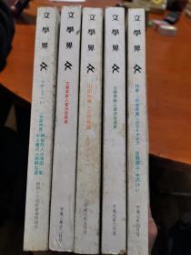 文艺春秋  文学界  日本原版    年份不一样,可单买,30不包邮,一起买包邮120