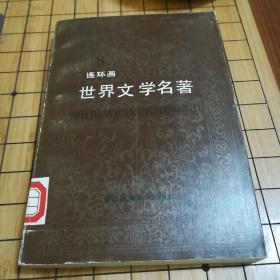 世界文学名著连环画(第八册)