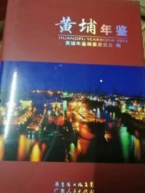 黄埔年鉴2012