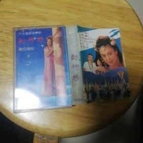 磁带:电视连续剧 封神榜歌曲专辑
