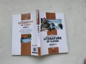 傅雷家书 中小学生新课标必读·世·界经典文学名著 名师精读版