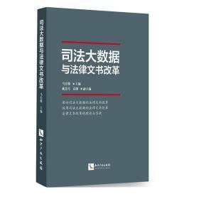 司法大数据与法律文书改革