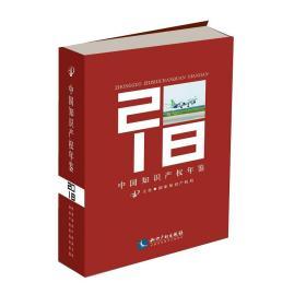 中国知识产权年鉴2018