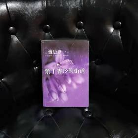 紫丁香冷的街道 渡边淳一 经典作品集 底封面有点撕皮