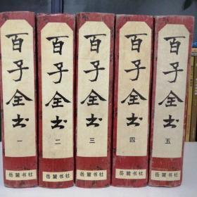 百子全书(全五册)