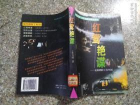 红鸳艳蝶:克格勃特工在中国 2001年一版2印