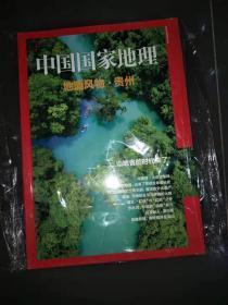 中国国家地理 地道风物 贵州    收藏中国国家地理大全套 第二稀缺书刊