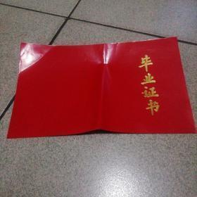 空白高中毕业证书红色封皮有毛主席语录保真