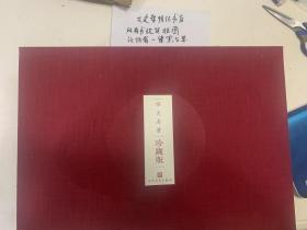四大名著珍藏版(人民文学版 16开 精装 全八册)