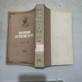 诺贝尔文学奖全集(26)纪德(1947)窄门 伪币制造者(馆藏)