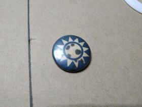民国抗战时期 国民党青天白日徽章帽徽。