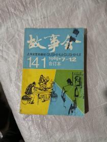 1989年故事会合订本7-12