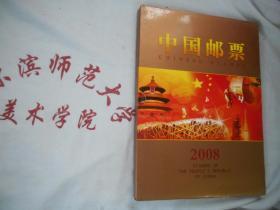 中国邮票  2008  空册