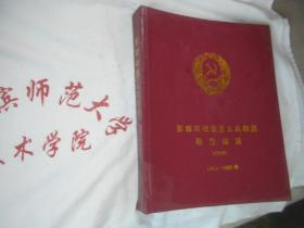 苏维埃社会主义共和国联盟邮票 CCCP   1985--1987  空册