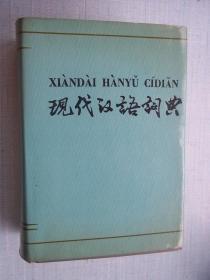 现代汉语词典 [架----1]