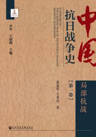 中国抗日战争史(全八卷)  函套版     步平 王建朗 主编