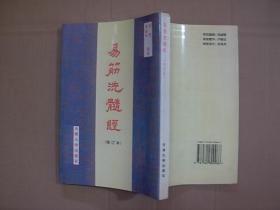 易筋洗髓经——签名铃印本     (1994年2版3印...9品)