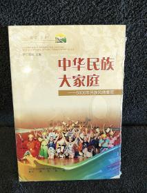 中华民族大家庭  ——5000年民族风情集萃