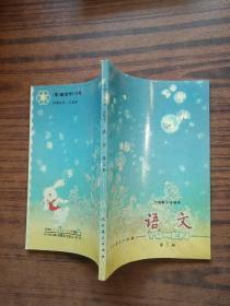 六年制小学课本语文第三册(未使用)