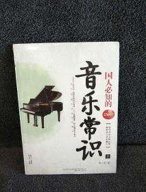 国人必知的2300个音乐常识(上)