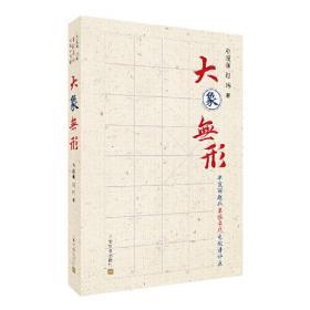大象无形-单霞丽赵玮象棋名局电视讲评录
