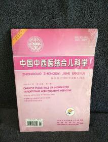 中国中西医结合儿科学  2009.2