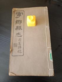 木活字本---湖南省《宁乡县志》●5册合售●摆印精良、民国木活字之代表作