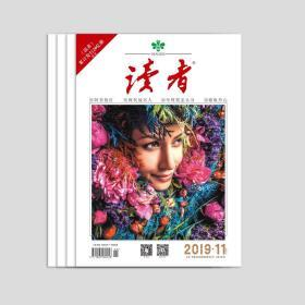 读者杂志2019年18-24期