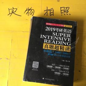 2019考研英语真题超精读(基础篇 套装共3册)