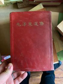 毛澤東選集 一卷本1964年  1964年一版一印本!