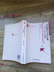 中国现代文学经典1917-2010 精编版