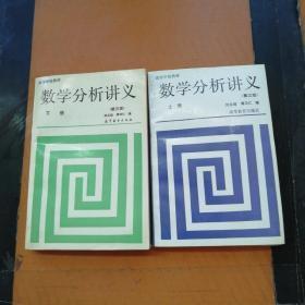 数学分析讲义(上下)第三版