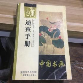 正版现货 古董速查手册 《中国书画》32开(铜彩印)