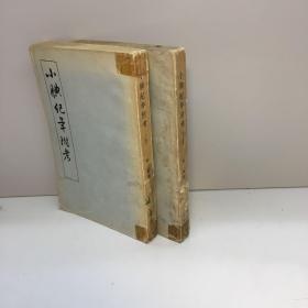 小腆纪年附考(上下 全二册)   【一版一印 正版现货   多图拍摄 看图下单】