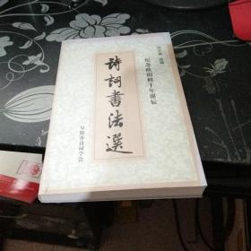 纪念欧阳修千年诞辰诗词书法选【3---------1层】