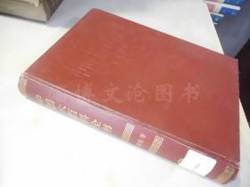 中国大百科全书(甲种本): 环境科学【精装】