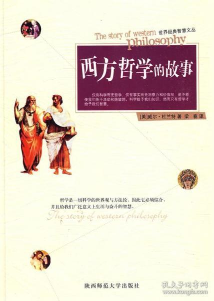西方哲学的故事