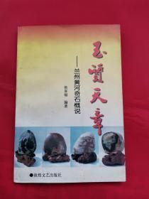玉质天章:兰州黄河奇石概说(作者签名本)