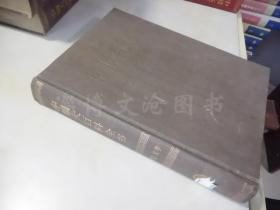 中国大百科全书: 语言文字 【精装】