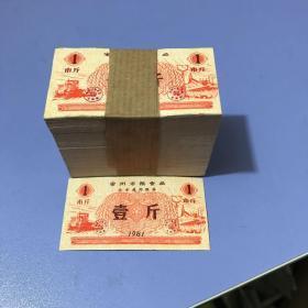 1981年常州市粮食局粮票1市斤五百张