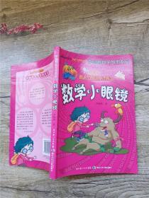 李毓佩数学故事系列:数学小眼镜 彩图版
