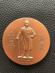 仅发行198枚 忆南京 总统府 孙中山像大铜章  直径60毫米 原盒证书
