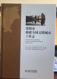 贵阳市创建全国文明城市工作志