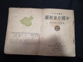 1948年  中国分省新图 战后订正第五版