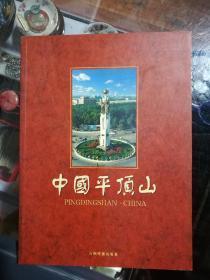 中国平顶山:[中英对照]