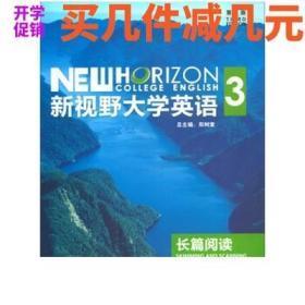 新视野大学英语 长篇阅读3 第3版 郑树棠 外语教学与研究出版附码