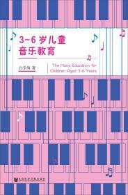 3~6岁儿童音乐教育
