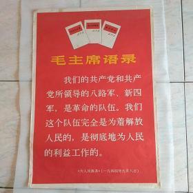 毛主席语录(老三篇.对开)宣传画