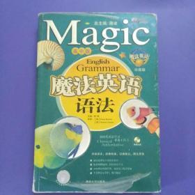 魔法英语语法:高中版
